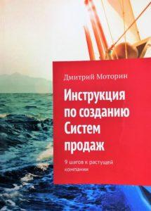 Организация систем продаж. Дмитрий Моторин