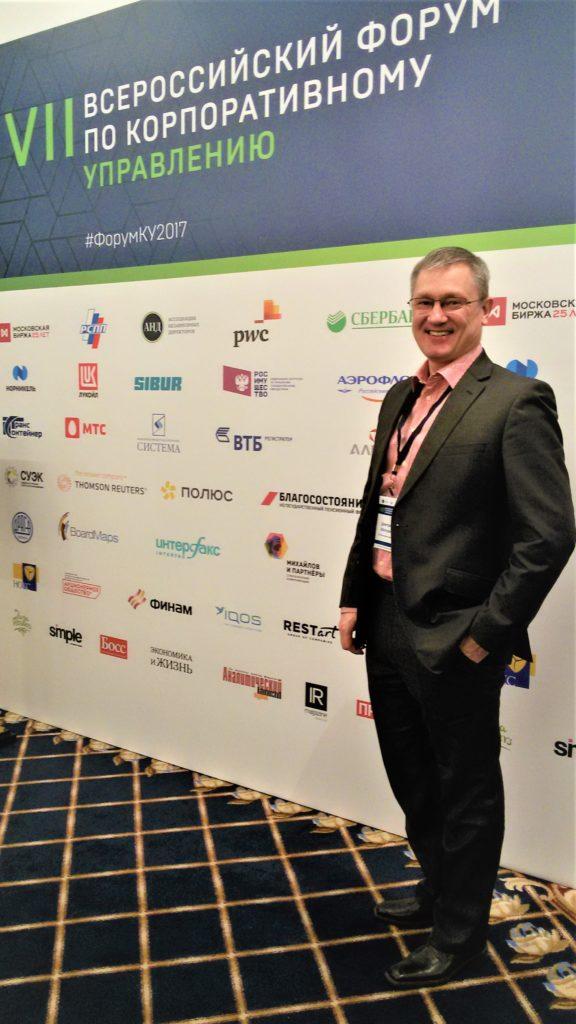 Дмитрий Моторин на Форуме по Корпоративному управлению